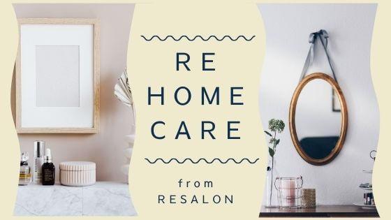 RESALON「RE HOME CARE」シャンプー口コミは?予約1年待ち,マツコ会議で話題