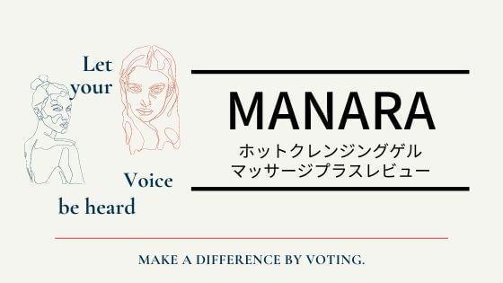【マナラホットクレンジングゲル】効果,口コミ,感想を主婦が本音の評価!