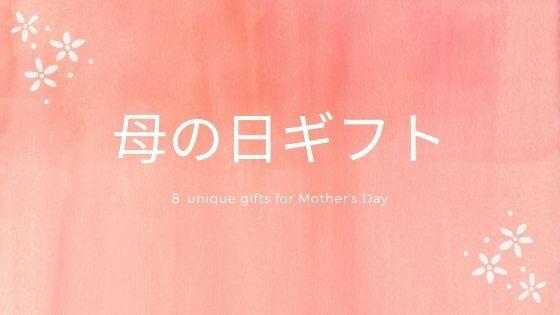 【母の日ギフト】2021もらって嬉しい!高級でおしゃれなおすすめ人気プレゼント8選
