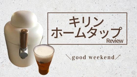 キリン ホームタップ評判,口コミ,コスパは?本格生ビール体験談をブログでレビュー
