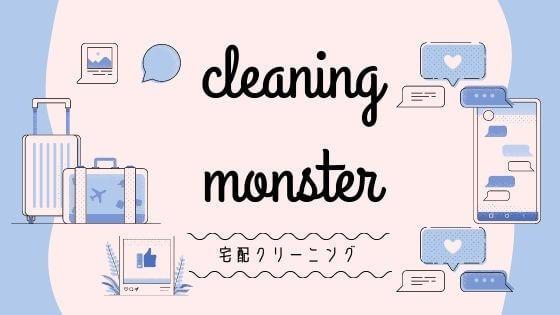 宅配クリーニング【クリーニングモンスター】口コミ評判は?
