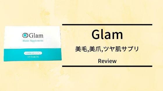 「Glam(グラム)」美毛,美爪,ツヤ肌サプリを40代が飲んで口コミレビュー!