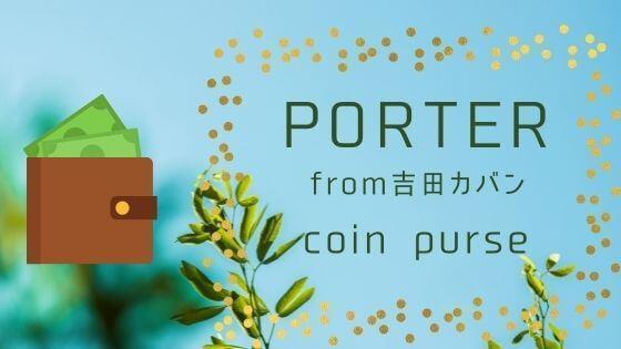 PORTERポーターメンズライクな人気のコインケース(財布)を購入しました!え?おっさんクサイ!?