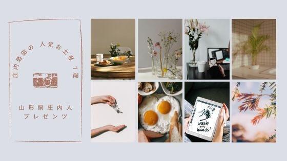 庄内酒田のおいしい人気おすすめお土産は?お菓子,フルーツ,日本酒7選紹介します!