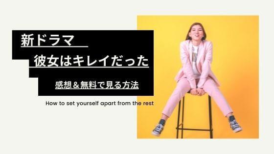 新ドラマ「彼女はキレイだった」感想!中島健人新ドラマ最高!無料でみる方法は?