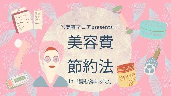 美容マニアおすすめ【美容費節約法】格安でスキンケア,ヘアカット,化粧品をタダでもらう方法