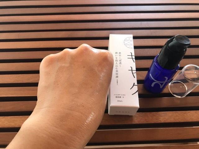 美容液キはとろみのあるテクスチャーでお肌がしっとりと潤う