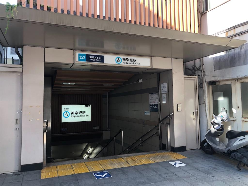 スタート地点:神楽坂駅1a出口
