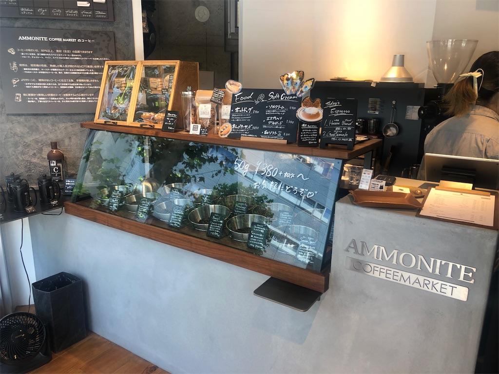 アンモナイトコーヒーのレジ