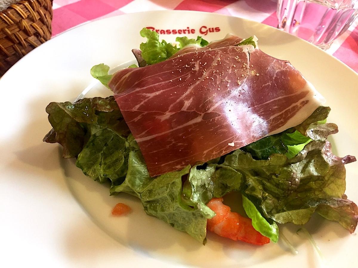 ブラッスリーグー前菜「生ハムと小海老のサラダ」