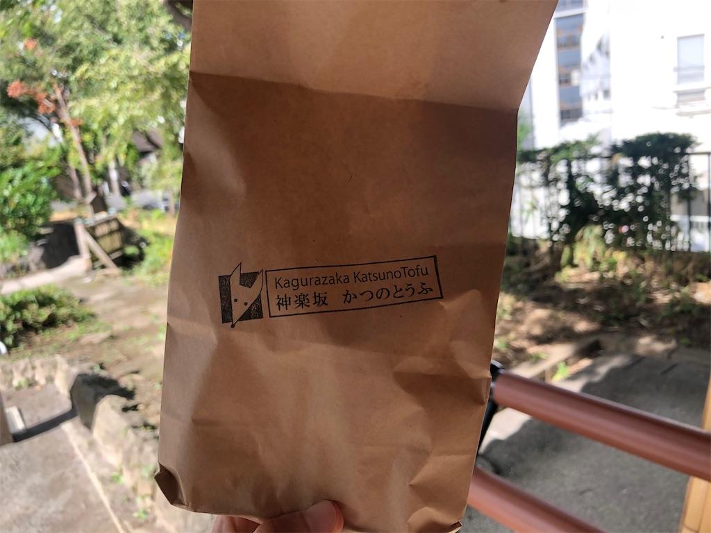 かつのとうふ 紙袋のパッケージ