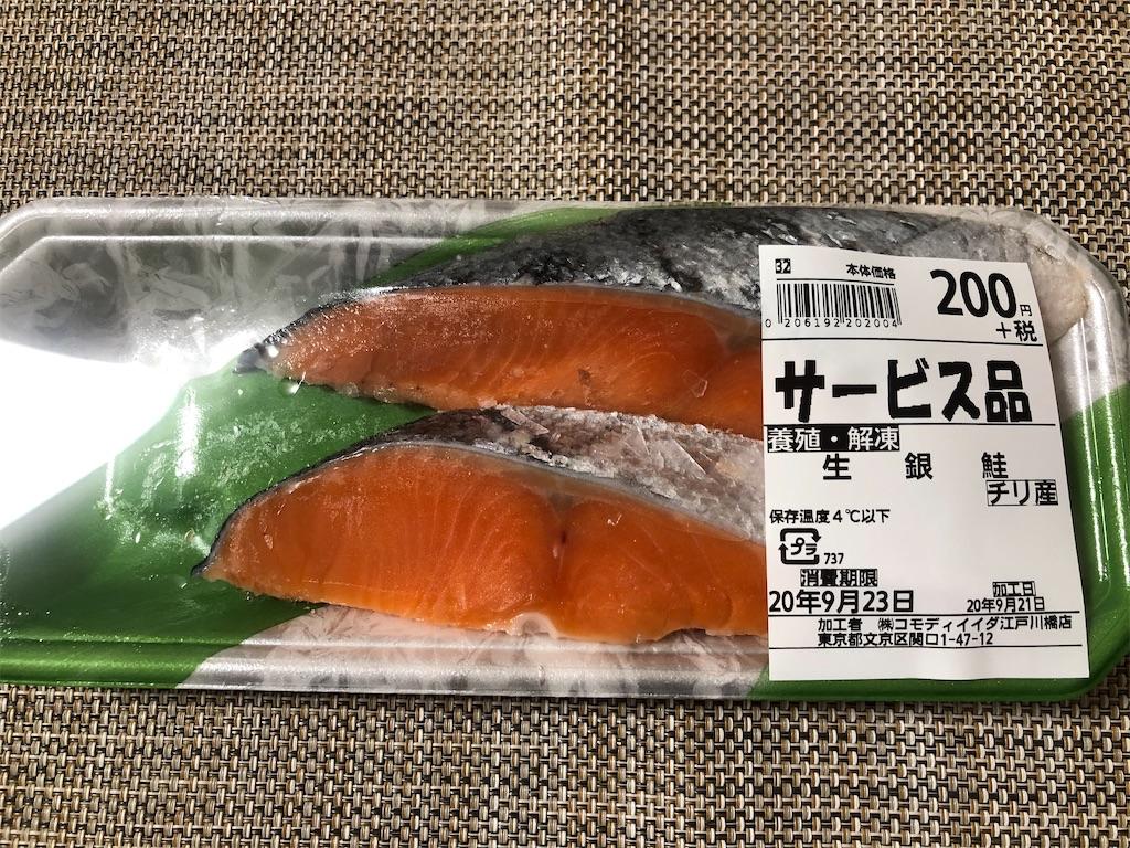 コモディイイダ 生銀鮭200円(二切れ)