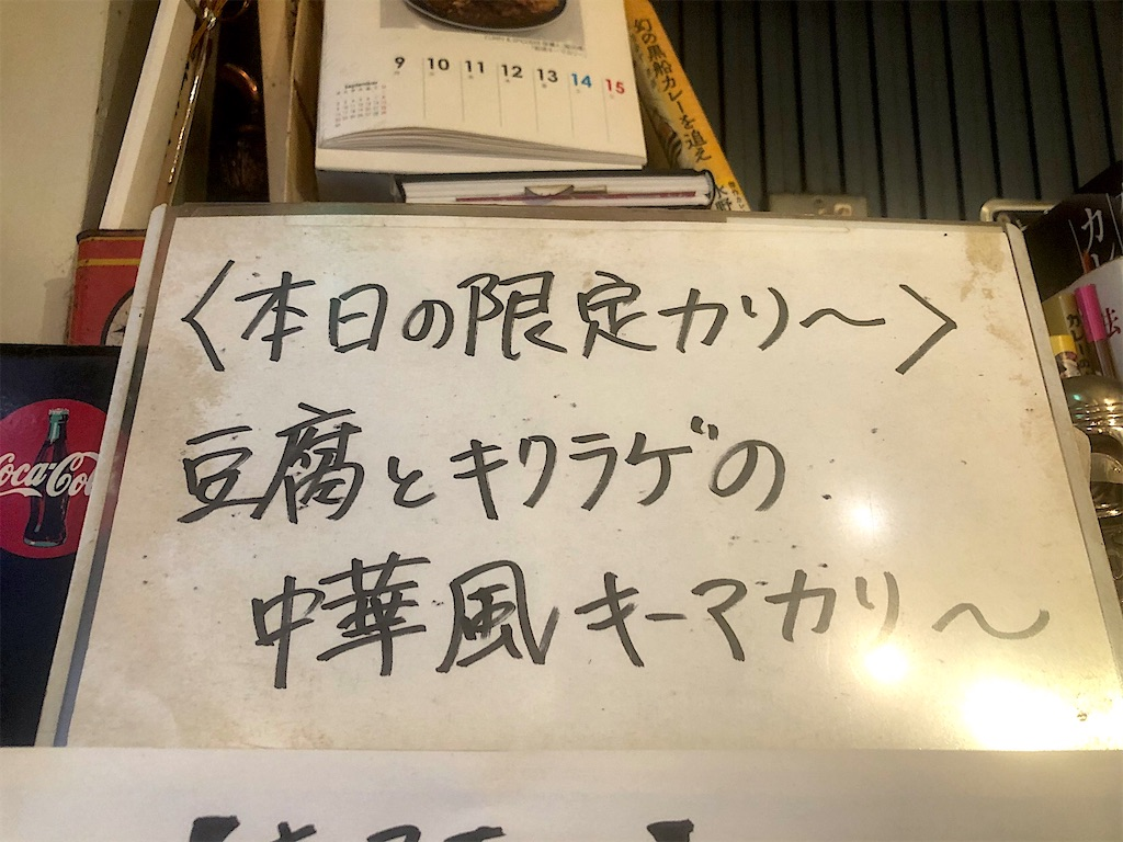 カリ~ビト 本日限定カリ~(券売機の上のボード) 豆腐ときくらげの中華風キーマ