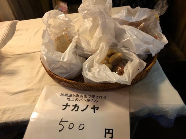 ナカノヤ パン