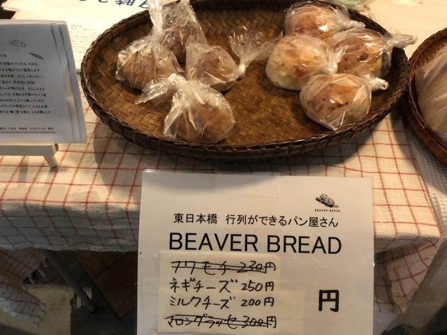 ビーバーブレッドのパンコーナー