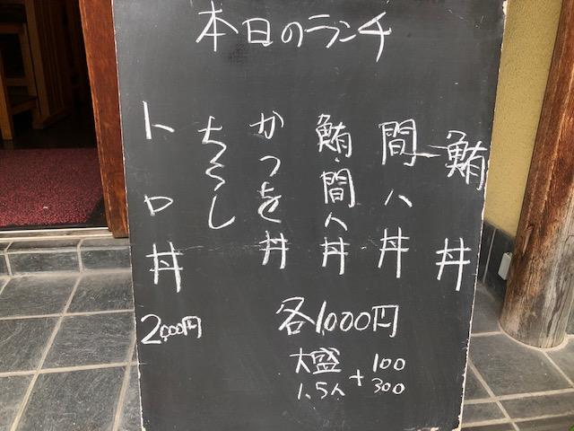 ランチメニュー 鮨膳屋