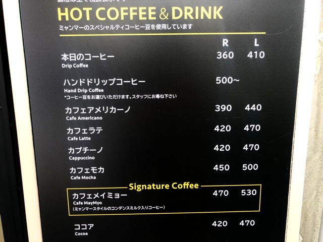 AUNG COFFEE温かいドリンクメニュー
