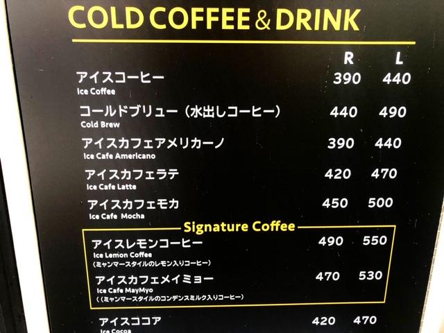 AUNG COFFEE冷たい飲み物メニュー