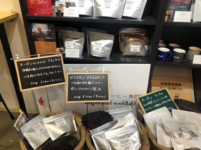 AUNG COFFEE コーヒー豆の販売コーナー