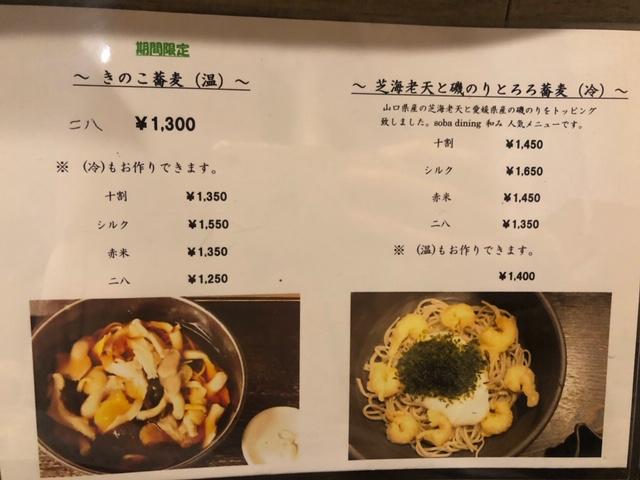 和み_きのこ蕎麦単品メニュー
