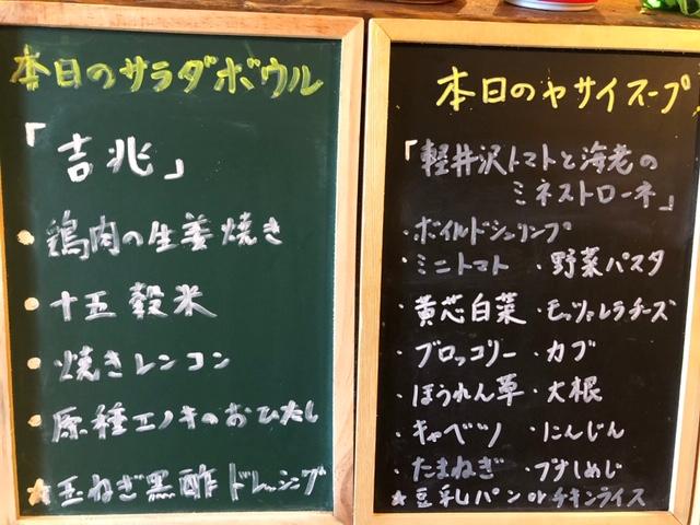 麹町ヤサイ族_本日のサラダ&スープメニュー
