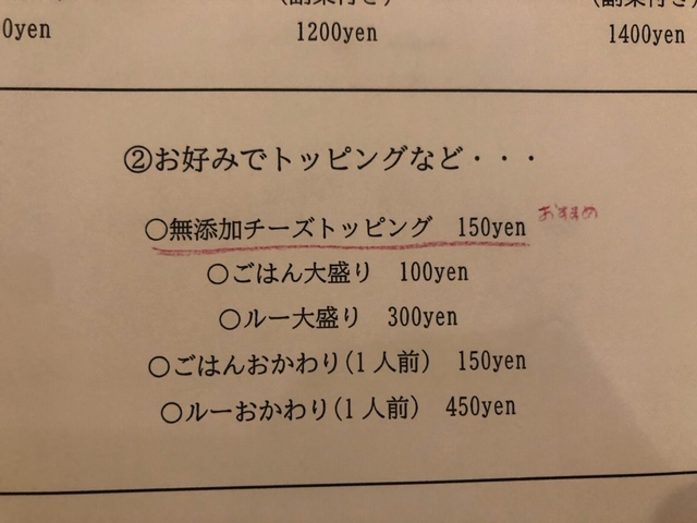 まるフェ カレーのトッピングメニュー