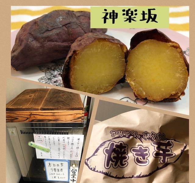 神楽坂で焼き芋
