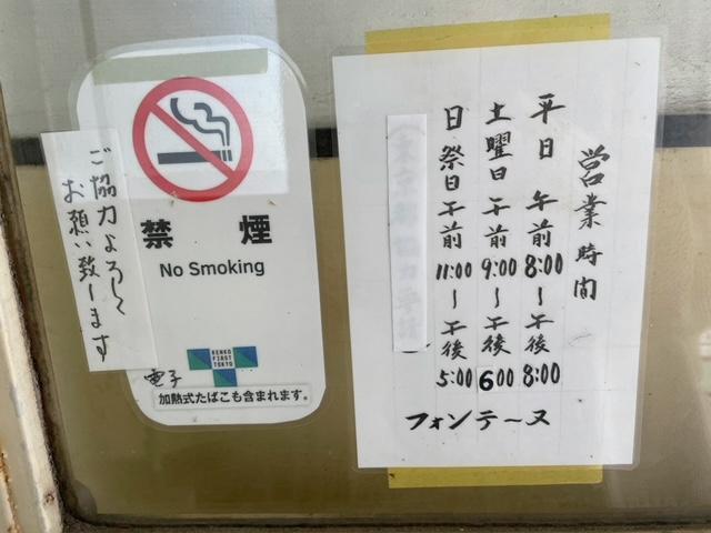 フォンテーヌ 禁煙シール