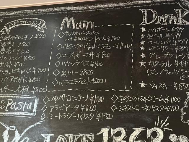 CAFE&BAR1363 ディナーメニュー