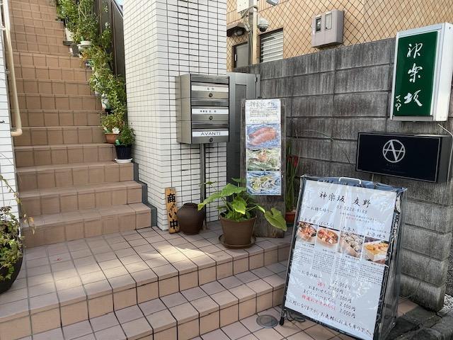 神楽坂友野 海野マンションの外観
