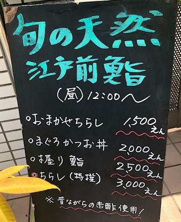 神楽坂友野 メニュー