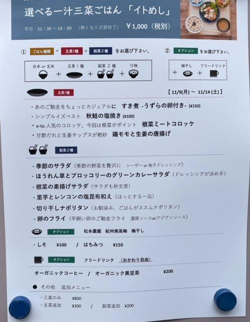 e-to ランチ定食メニュー