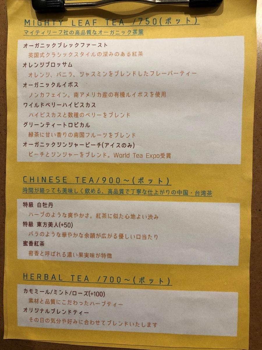 神楽坂Punti 紅茶メニュー