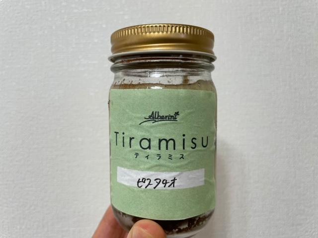 Punti神楽坂 ピスタチオのティラミス