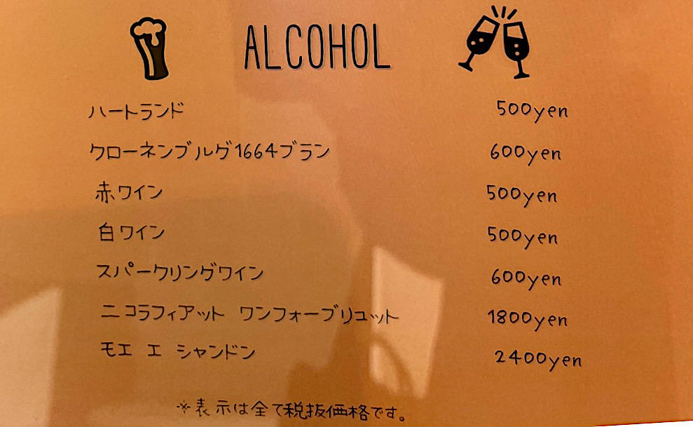 SANDANDELICABONGOUT アルコールメニュー