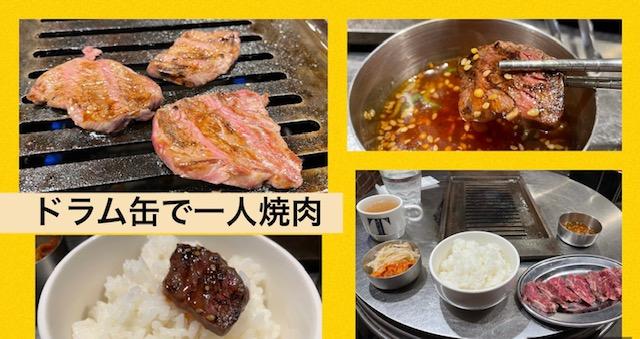 飯田橋 立肉酒場2919