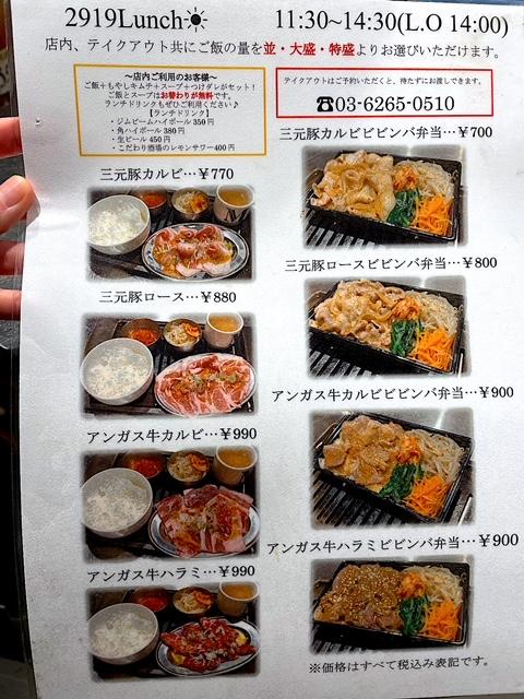 飯田橋 立肉酒場2919 ランチメニュー