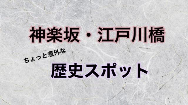 神楽坂江戸川橋歴史スポット