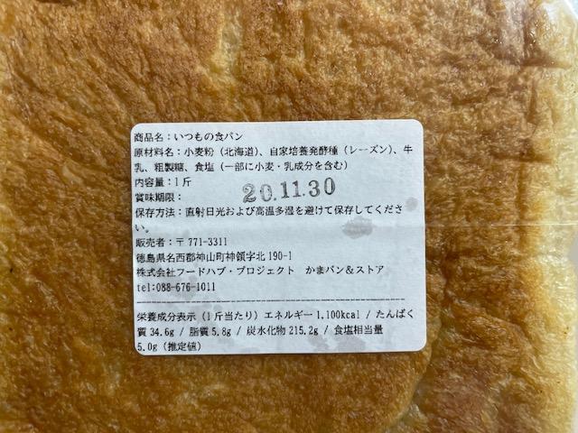 神楽坂野菜計画 かまパン いつもの食パン