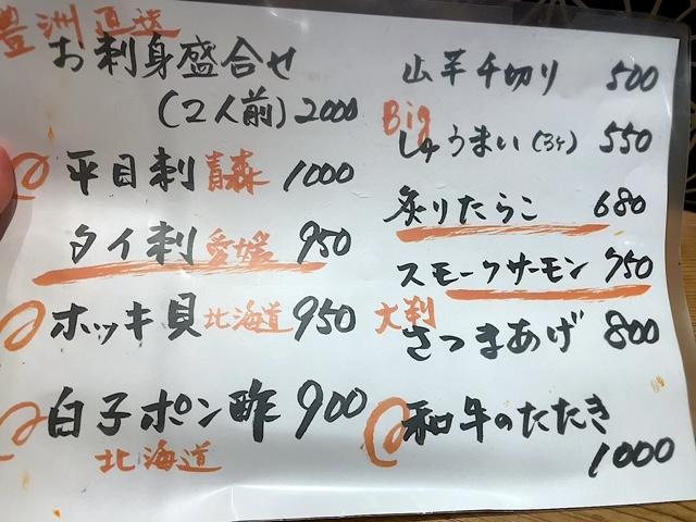 神楽坂ひろか二葉 ディナーメニュー