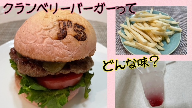 J's Cranberry Burger