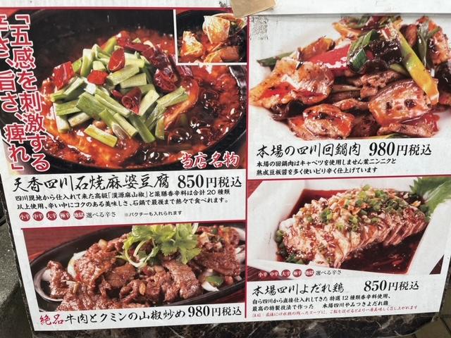 飯田橋 天香宴 定食メニュー
