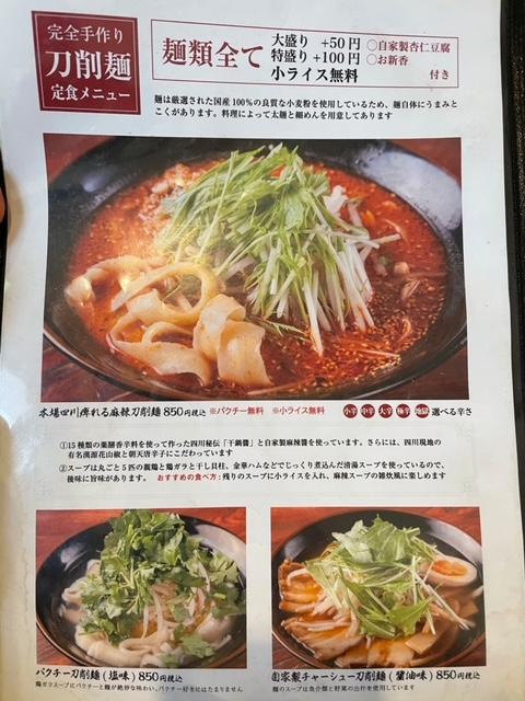 飯田橋 天香宴 刀削麺メニュー