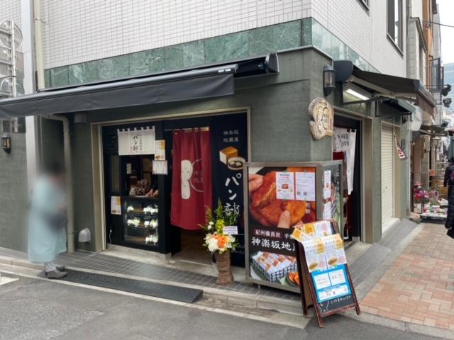 神楽坂地蔵屋パン部