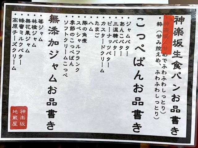神楽坂地蔵屋パン部 商品ラインナップ