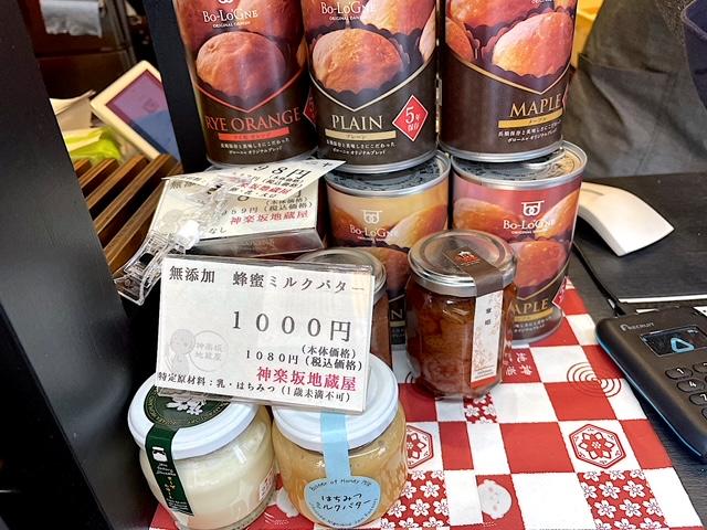 神楽坂地蔵屋 パン部 蜂蜜ミルクバター