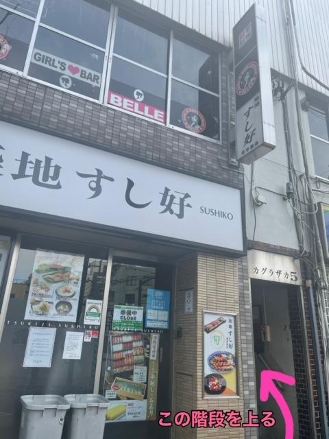 神楽坂TAPiR