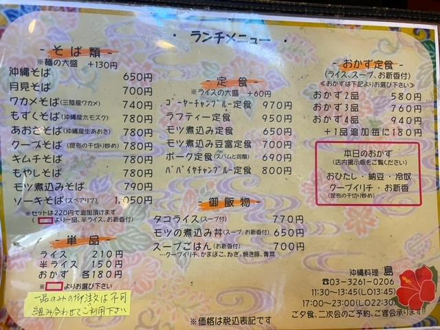 沖縄料理島 ランチメニュー