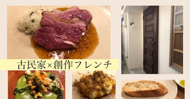 神楽坂chouchou