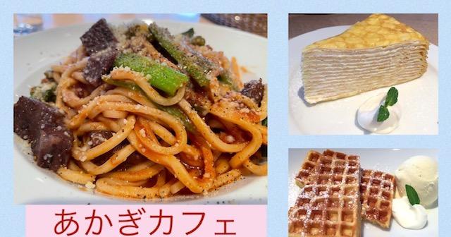 神楽坂あかぎカフェ